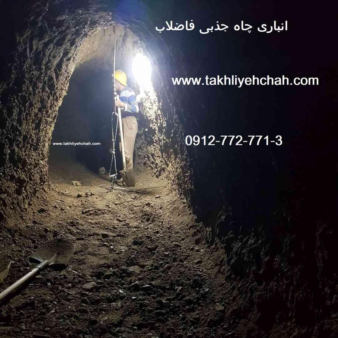 انباری چاه فاضلاب