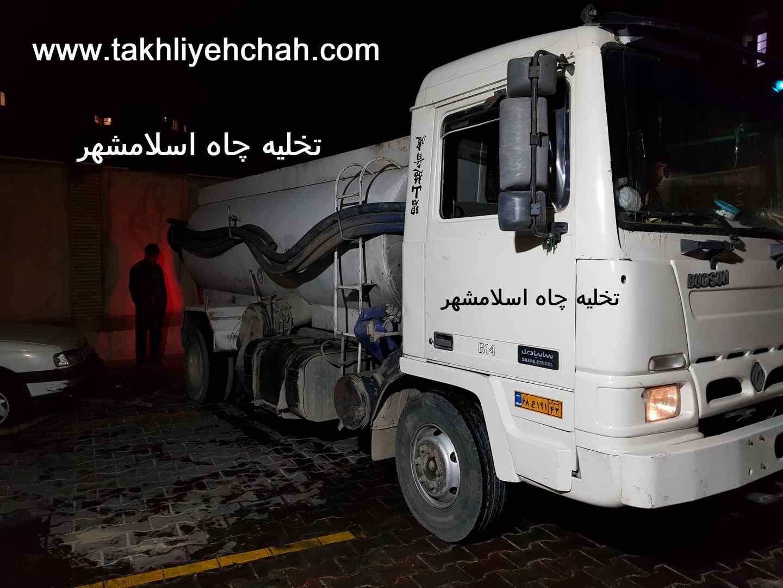 تخلیه چاه اسلامشهر