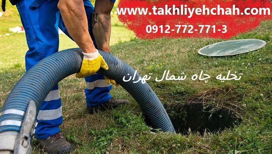 تخلیه چاه شمال تهران