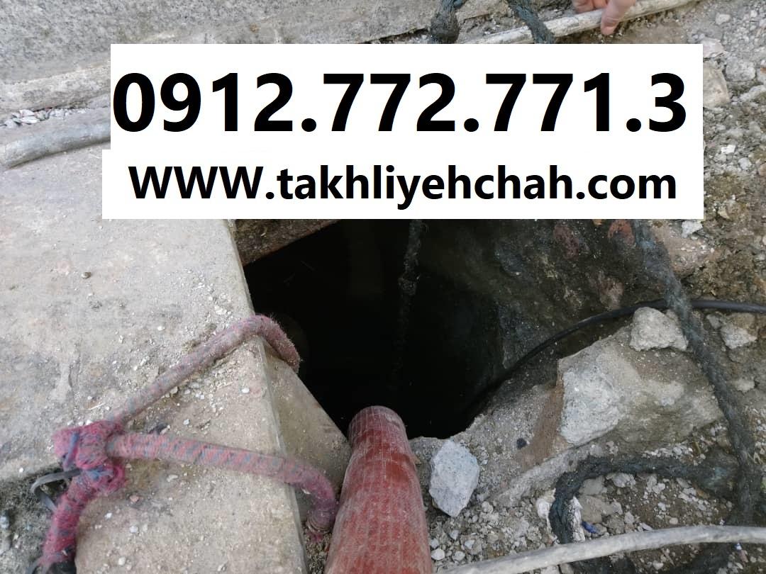 تخلیه چاه مرزداران