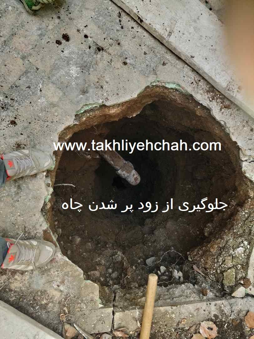 جلوگیری از زود پر شدن چاه