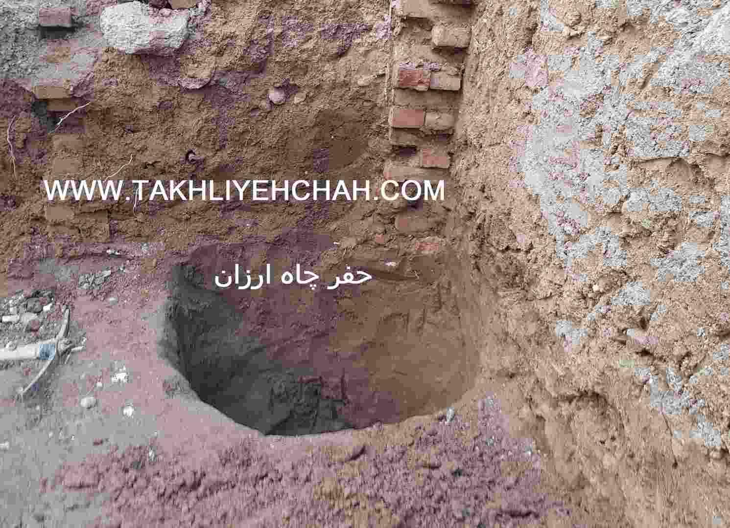 حفر چاه ارزان