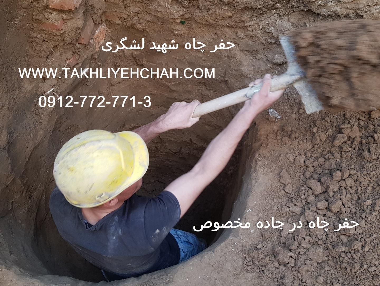 حفر چاه جاده مخصوص حفاری چاه لشگری