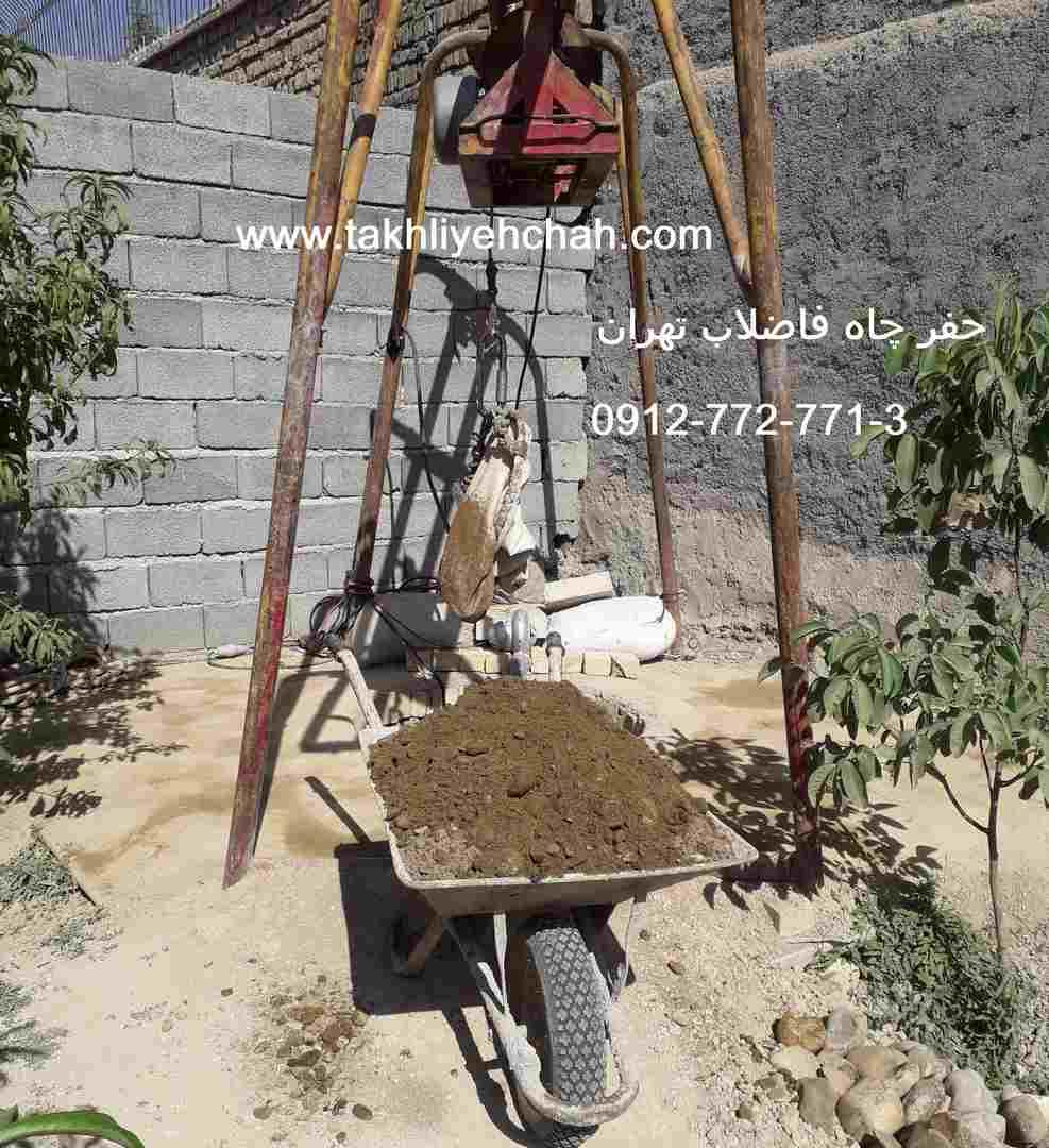 حفر چاه فاضلاب تهران