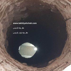 حفر چاه فردوس