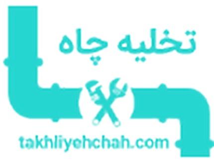 شرکت تخلیه چاه شمال تهران