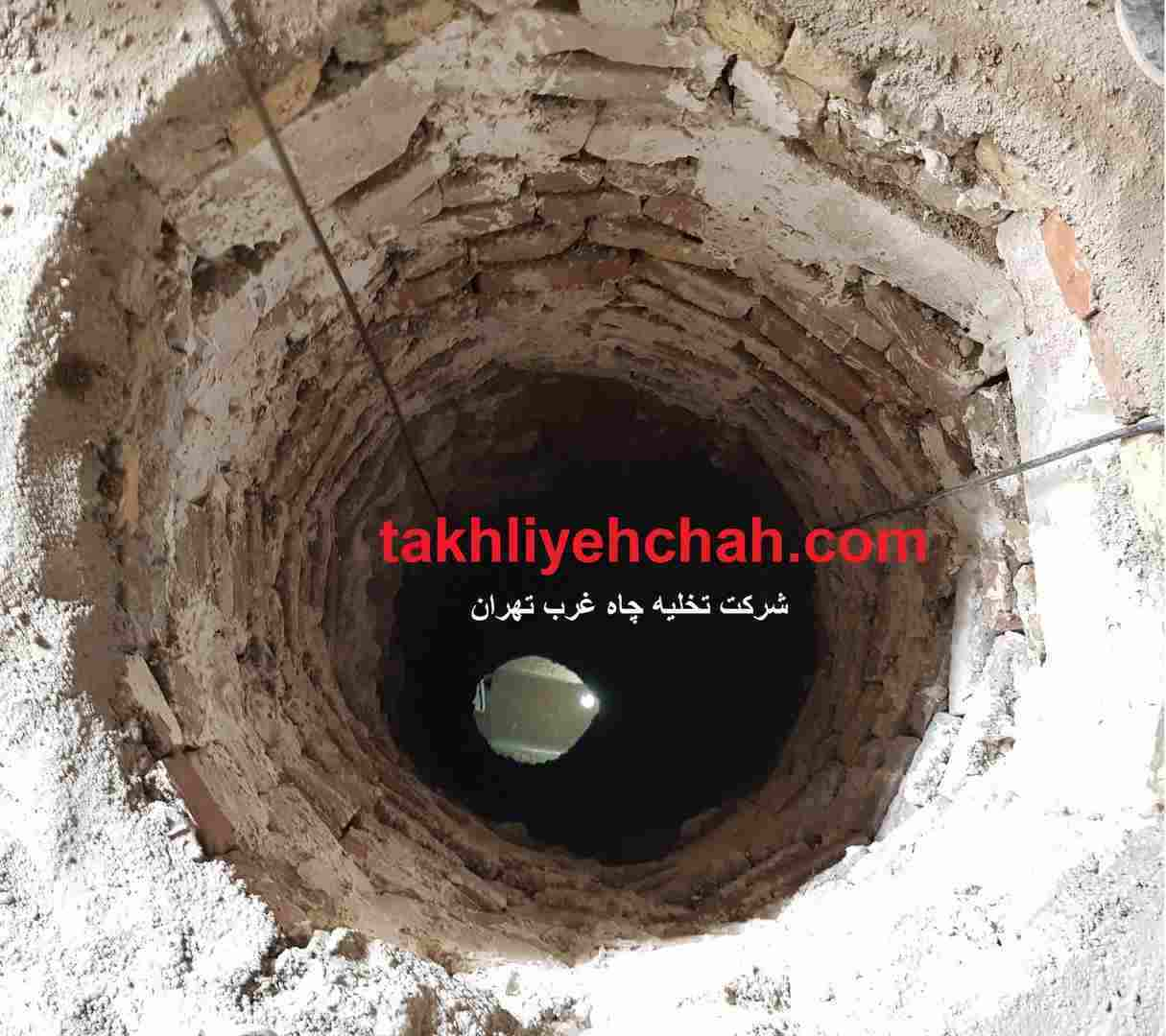شرکت تخلیه چاه تهران