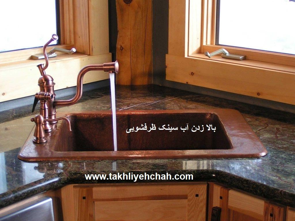باز کردن گرفتگی لوله ظرفشویی رفع گرفتگی سیفون ظرفشویی علت بالا زدن آب سینک ظرفشویی