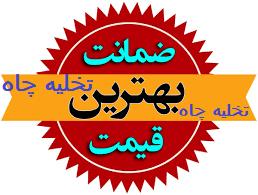 قیمت تخلیه چاه شمال تهران