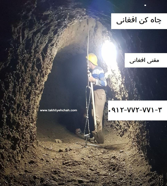 مقنی چاه کن افغانی