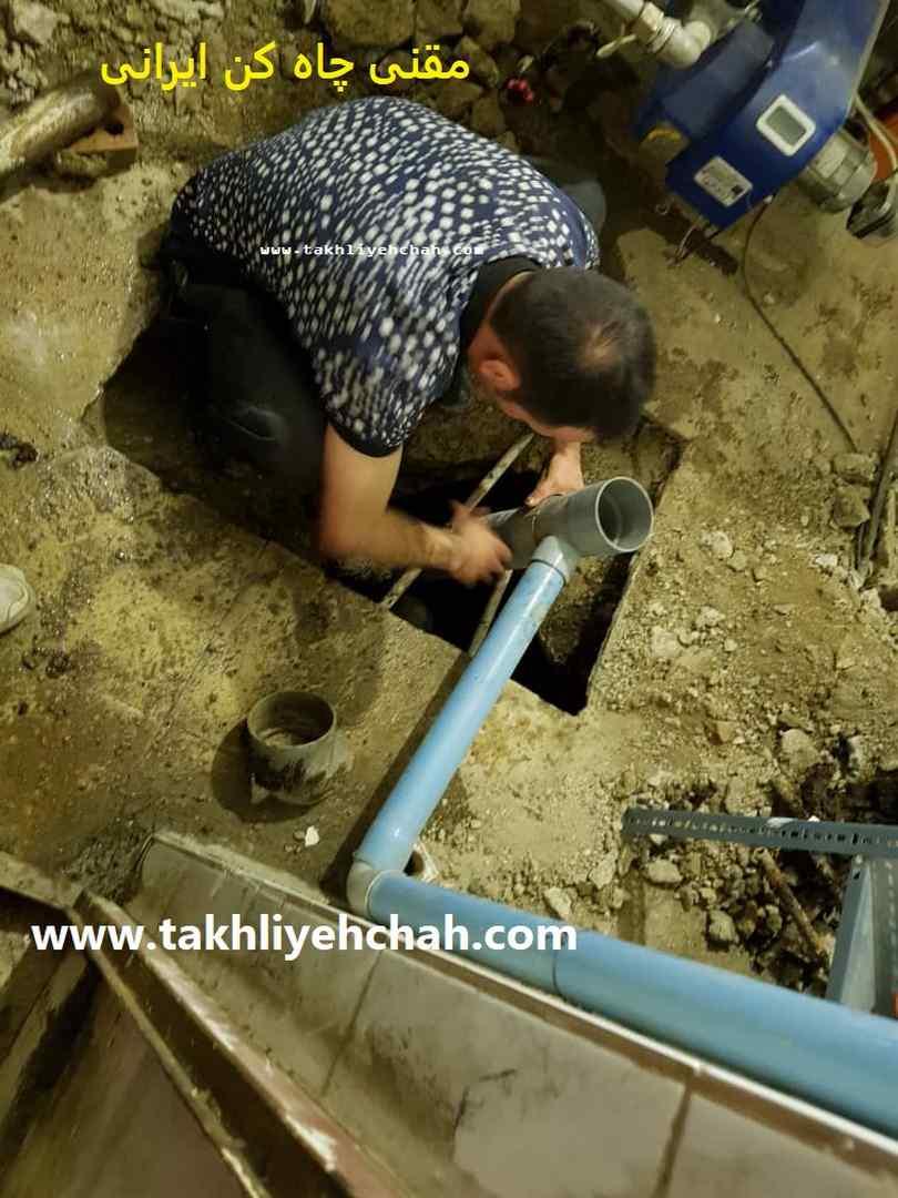 مقنی چاه کن ایرانی