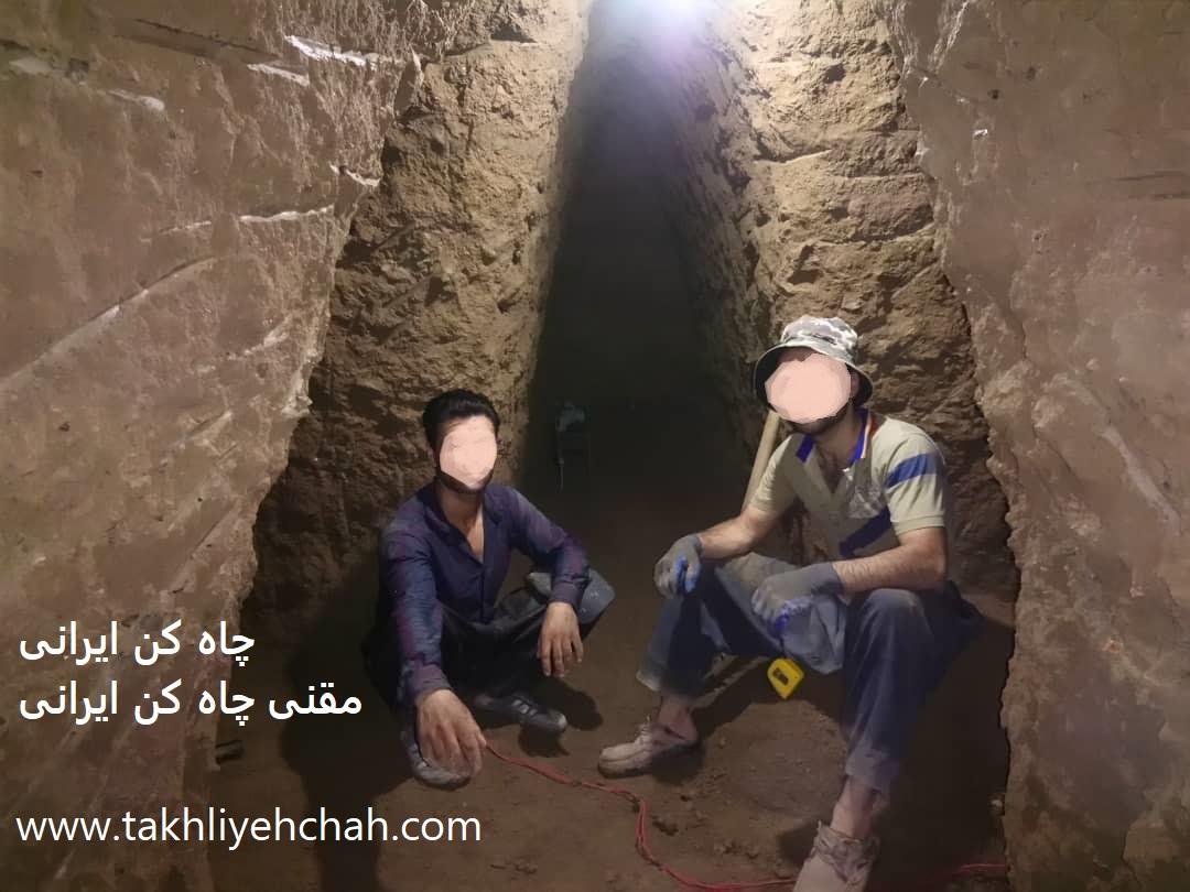 چاه کن ایرانی